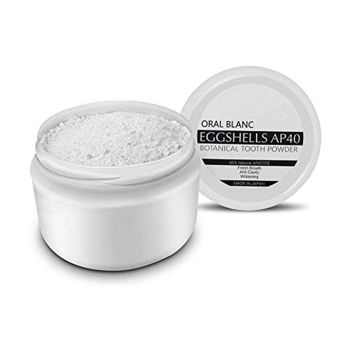 テンポ持続的マーカーOralblanc Eggshells オーラルブラン エッグシェルズ ホワイトニング用 歯磨き粉 業界最高濃度 卵殻 バイオアパタイト Apatite 40%高配合 美白ケアの粉ハミガキ