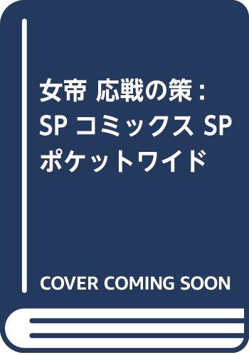 女帝 応戦の策 (SPコミックス SPポケットワイド)