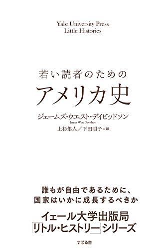 若い読者のためのアメリカ史 【イェール大学出版局 リトル・ヒストリー】