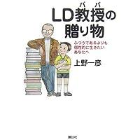 LD教授(パパ)の贈り物――ふつうであるよりも個性的に生きたいあなたへ