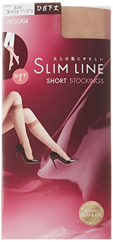 (アツギ)ATSUGI ストッキング SLIM LINE(スリムライン) ひざ下丈 ストッキング 〈3足組〉