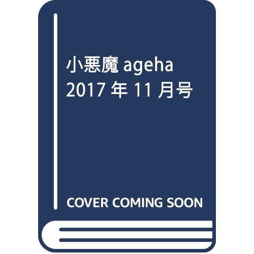 小悪魔ageha 2017年 11 月号 [雑誌]