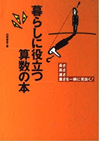 暮らしに役立つ算数の本―長さ高さ速さを一瞬に見抜く! (ワニ文庫)