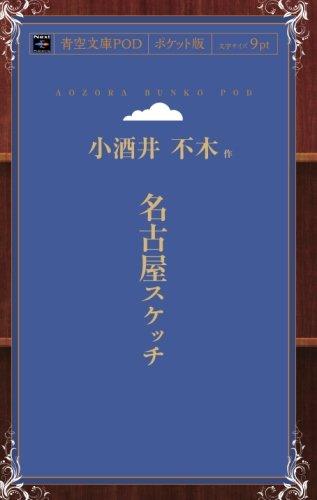 名古屋スケッチ (青空文庫POD(ポケット版))の詳細を見る