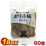 ボリ冷麺の麺「黒」160g×60個【1BOX】■