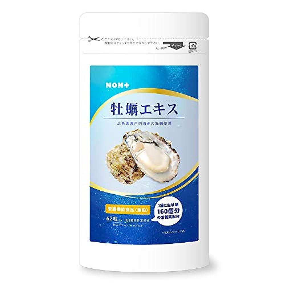ぜいたく穏やかなめ言葉NOM+ 牡蠣エキス サプリ 亜鉛 サプリメント 62粒 31日分 国内製造