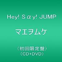 マエヲムケ(初回限定盤)(CD+DVD)