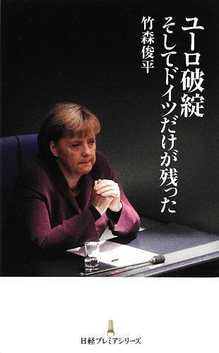 ユーロ破綻 そしてドイツだけが残った (日経プレミアシリーズ)