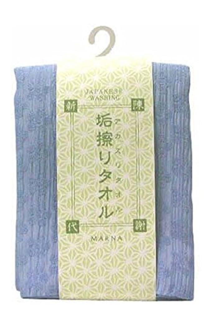 ユーザーいま賞賛するマーナ 垢擦りタオル ブルー B431B