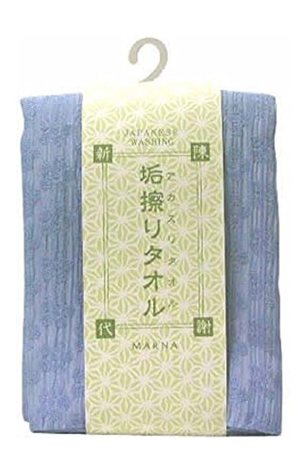 広げる壮大伝統的マーナ 垢擦りタオル ブルー B431B