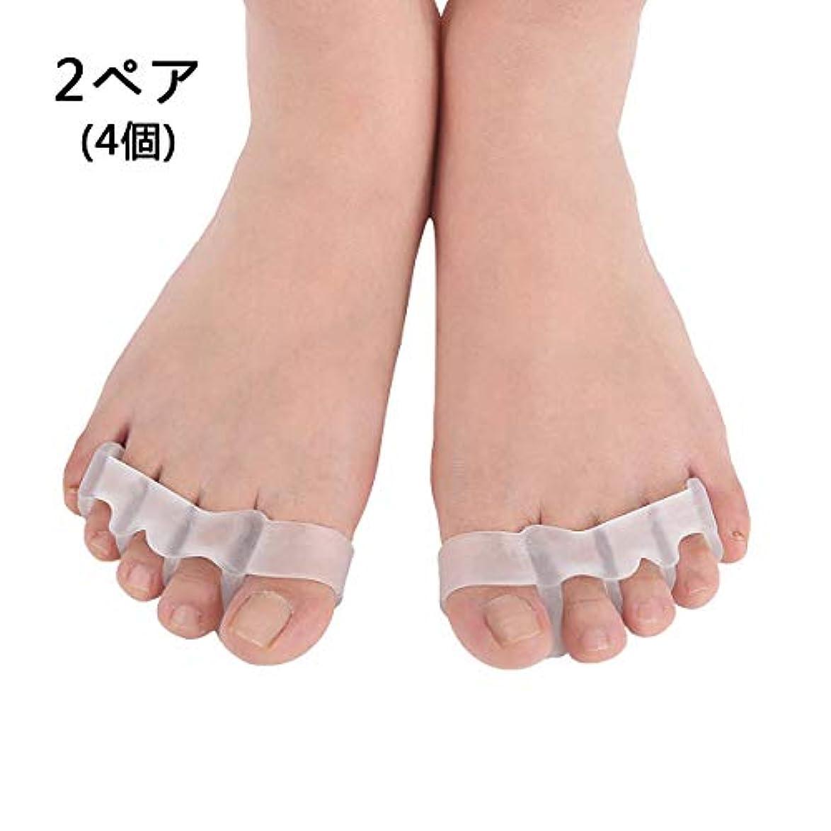 慣らすスーパー加速度足指セパレーター 4本指 足の痛みを軽減 外反母趾矯正グッズ 薄型 内反小趾矯正パッド 足裏保護パッド シリコン つま先矯正 足指分離パッド 足指矯正具 足指セパレーター 姿勢補正 浮き指 足指健康グッズ 男女兼用 (4...