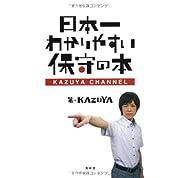 日本一わかりやすい保守の本-KAZUYA CHANNEL (SEIRINDO BOOKS)