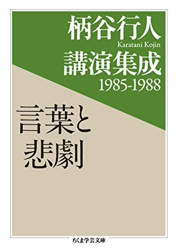 柄谷行人講演集成1985-1988 言葉と悲劇 (ちくま学芸文庫 カ 43-2)