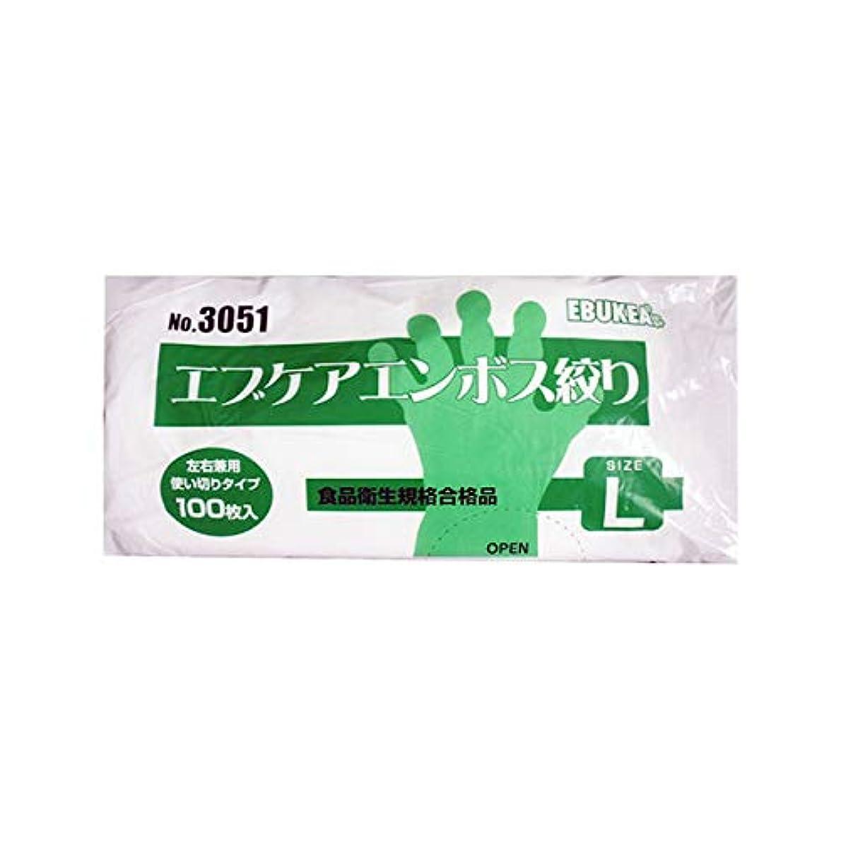 まさに振るう面白い使い捨て手袋 No.3051 食品加工用 エブケアエンボス絞り半透明 袋入 100枚X60パック Lサイズ エブノ