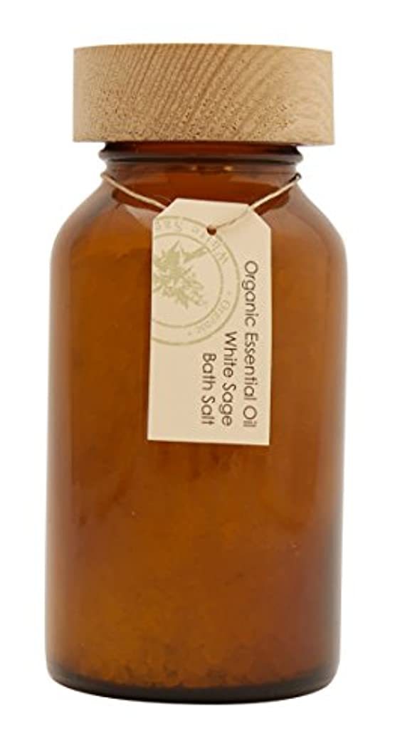 砂利変色する鷲アロマレコルト バスソルト ホワイトセージ 【White Sage】 オーガニック エッセンシャルオイル organic essential oil bath salt arome recolte
