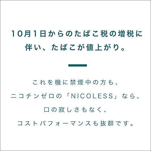 『NICOLESS ニコレス メンソール 1カートン (10箱入り)』の4枚目の画像