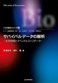 [赤澤 宏平,柳川 堯]のサバイバルデータの解析―生存時間とイベントヒストリデータ バイオ統計シリーズ3