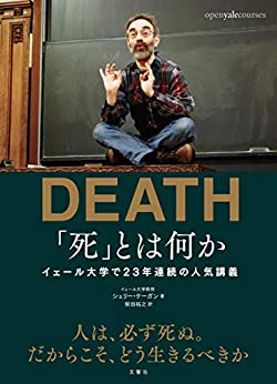 [シェリー・ケーガン]の「死」とは何か イェール大学で23年連続の人気講義