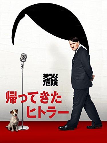 帰ってきたヒトラー(字幕版)