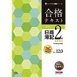 合格テキスト 日商簿記2級 商業簿記 Ver.12.0 (よくわかる簿記シリーズ)