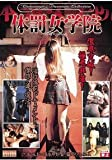 体罰女学院 [DVD]