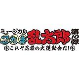 『ミュージカル「忍たま乱太郎」第10弾 ~これぞ忍者の大運動会だ! ~オリジナル楽曲集の段! 』