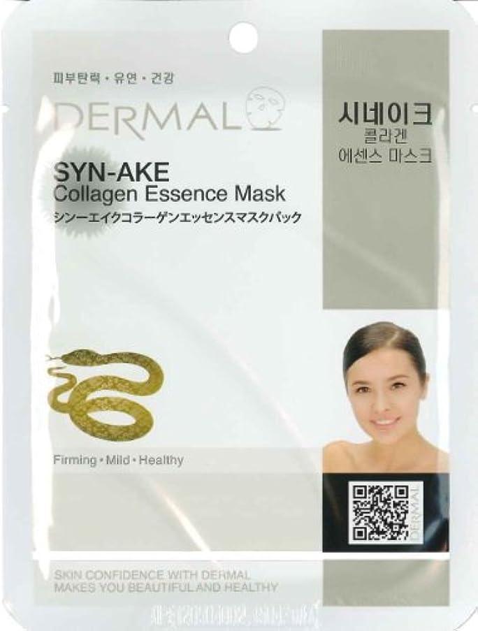 洋服化学薬品証拠蛇毒シートマスク(フェイスパック) シンエイク 100枚セット