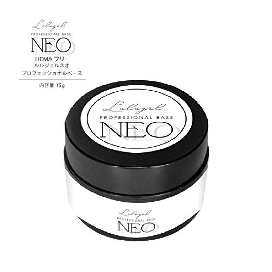 労働独占未使用最新 ジェルネイル LULUGEL NEO プロフェッショナル ベース 15g 爪用化粧料