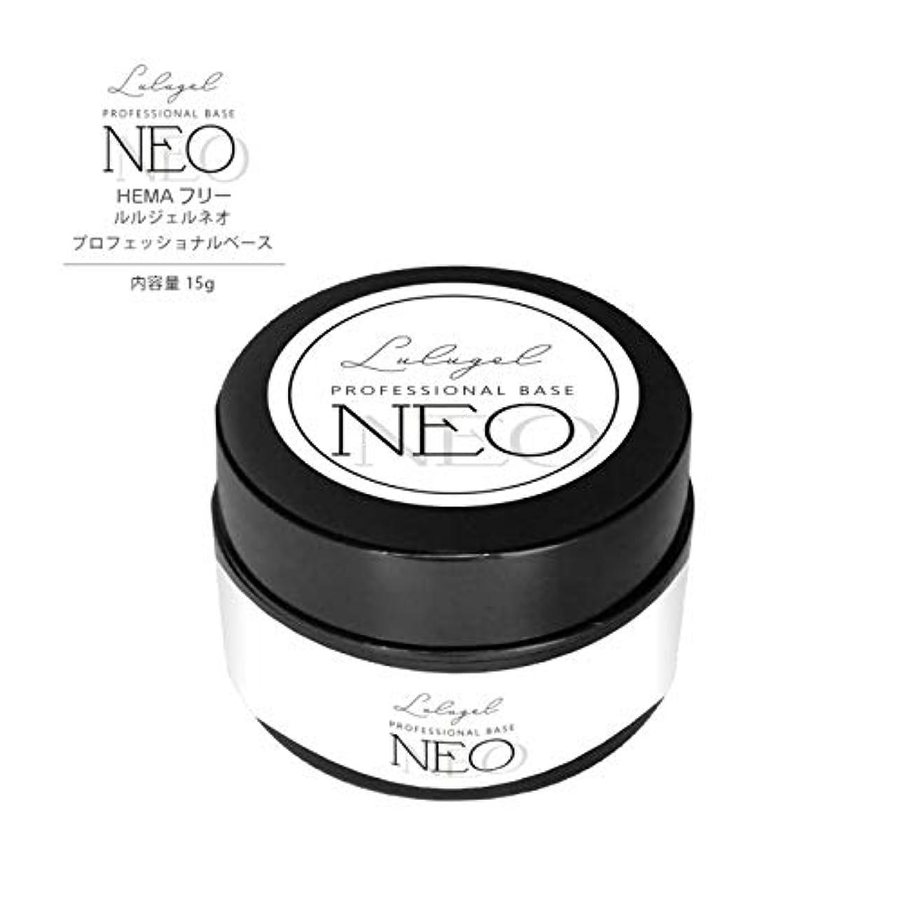 グラスのためにプランテーション最新 ジェルネイル LULUGEL NEO プロフェッショナル ベース 15g 爪用化粧料