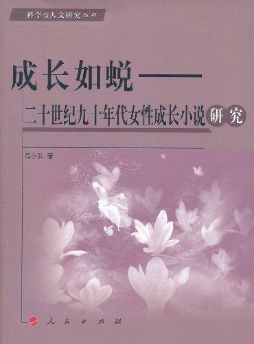 成長如蛻 二十世紀九十年代女性成長小説研究(中国語)