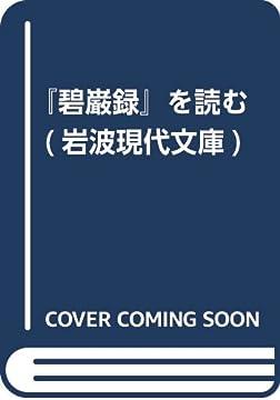 『碧巌録』を読む (岩波現代文庫)