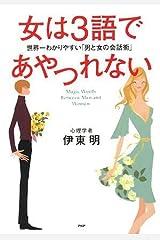 女は3語であやつれない―世界一わかりやすい「男と女の会話術」 単行本