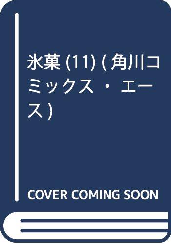 氷菓 (11) (角川コミックス・エース)