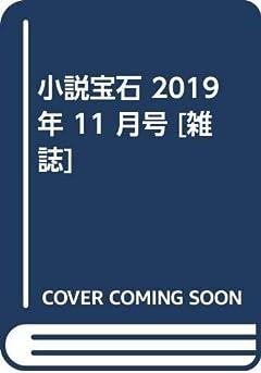 小説宝石 2019年 11 月号 [雑誌]