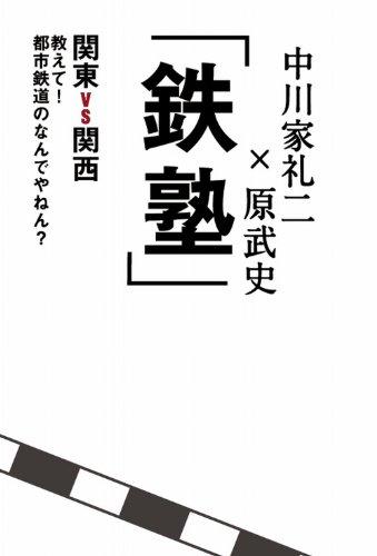 「 鉄塾 」 ~関東VS関西 教えて!都市鉄道のなんでやねん?~ (ヨシモトブックス)の詳細を見る