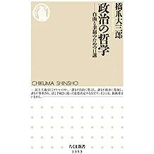 政治の哲学 ──自由と幸福のための11講 (ちくま新書)