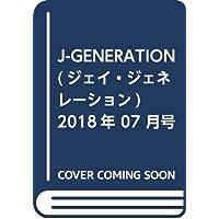 J-GENERATION(ジェイ・ジェネレーション) 2018年 07 月号 [雑誌]