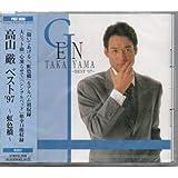 ベスト'97 -虹色橋-