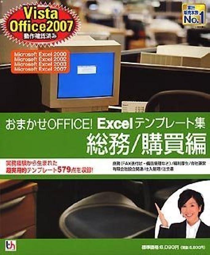 鉱夫地下極端なおまかせOFFICE! Excelテンプレート集 総務/購買編 Vista/Office2007 対応版