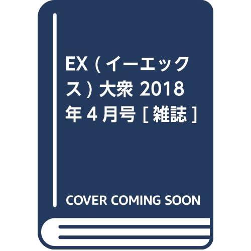 EX (イーエックス) 大衆 2018年4月号 [雑誌]