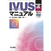 IVUSマニュアル (Hands-on Book)