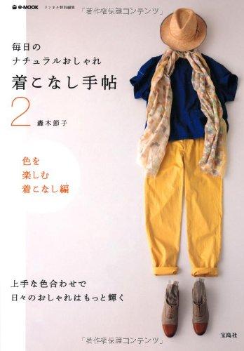 毎日のナチュラルおしゃれ着こなし手帖 2 ~色を楽しむ着こなし編 (e-MOOK)の詳細を見る