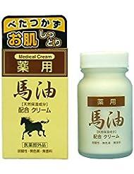 薬用馬油クリーム ( 70g ) ( スキンケアクリーム ハンドクリーム )2個セット