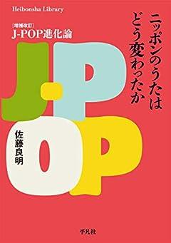 ニッポンのうたはどう変わったか: 増補改訂 J-POP進化論 (平凡社ライブラリー さ 9-2)