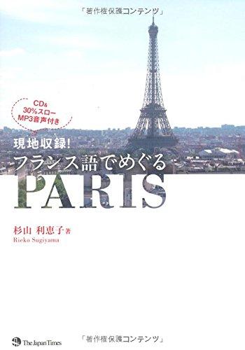 現地収録! フランス語でめぐるPARIS (CD1枚付き)の詳細を見る