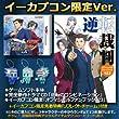 逆転裁判123 成歩堂セレクション 限定版 【イーカプコン限定Ver.】