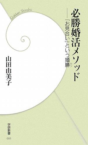 必勝婚活メソッド―「お見合い」という婚勝 (学研新書)