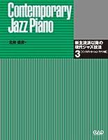 CJ147 新主流派以降の現代ジャズ技法 (3) [インプロヴィゼーション・アナリゼ編]
