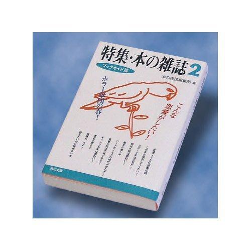 特集・本の雑誌〈2〉ブックガイド篇 (角川文庫)の詳細を見る
