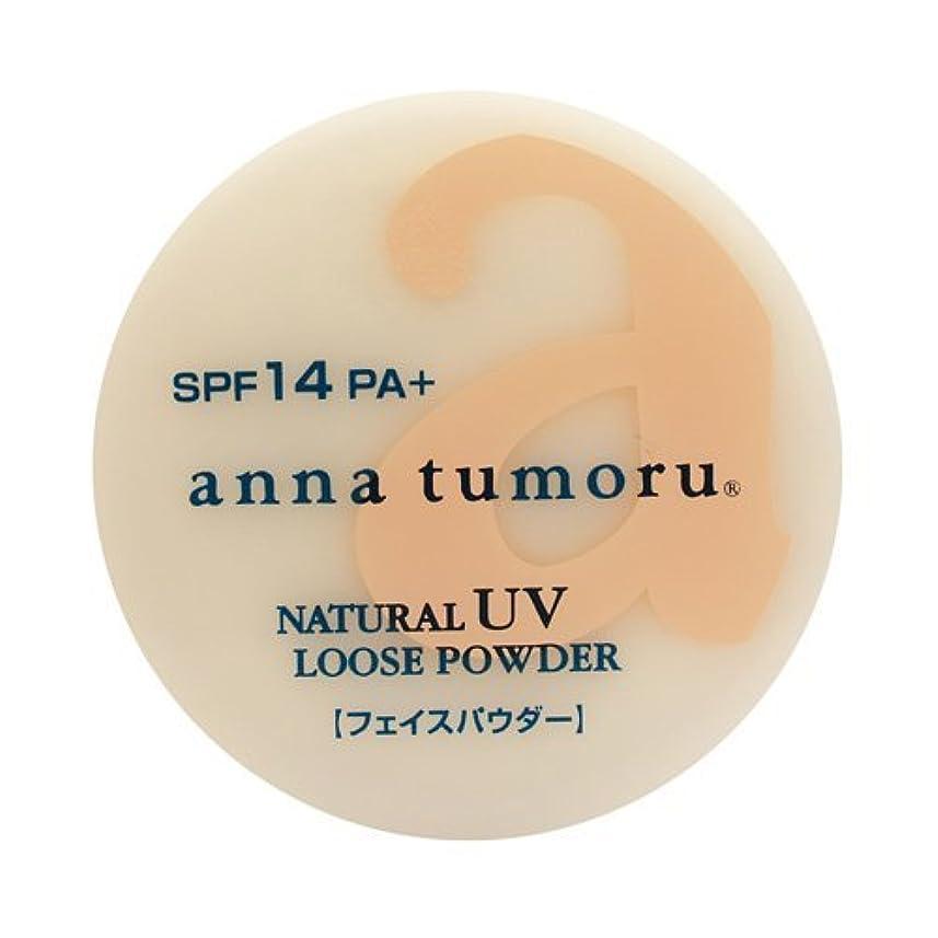 そこからほぼ痛いアンナトゥモール ナチュラルUVルースパウダー 13g クリアベージュ SPF14 PA+